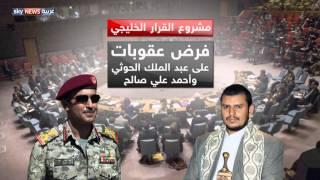 مجلس الأمن يصوت على مشروع قرار خليجي