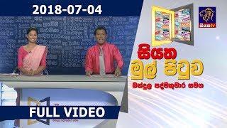 Siyatha Mul Pituwa with Bandula Padmakumara | 04 - 07 - 2018