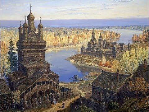 Ненайденные русские города Грустина, Мангазея, Китеж и Новгород