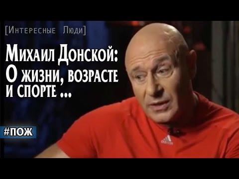 Михаил Донской. О жизни, возрасте и спорте... О победах и достижениях...
