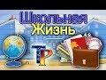 01 Школьная Жизнь Учат В Школе mp3