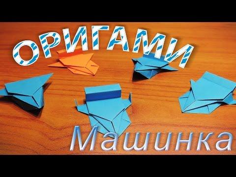 Оригами. Гоночный автомобиль. Развивающее видео для детей.