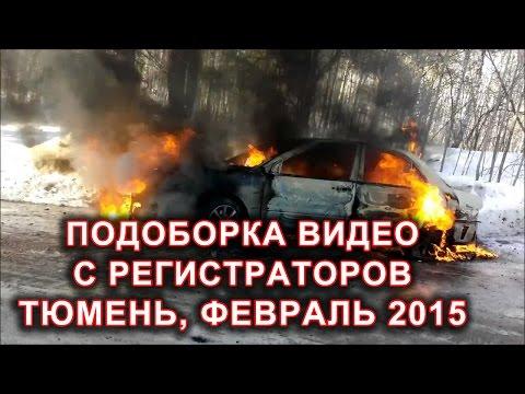 Подборка видео ДТП с тюменских регистраторов за февраль 2015