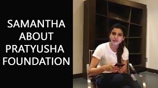 Samantha About Pratyusha Foundation   Samantha's Auction For A Good Cause   PSPK   Mahesh Babu