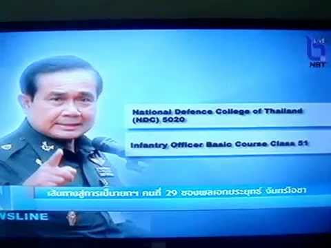 Gen. Prayuth now the new PM of Thailand, captured from NBT station this morning, August 22nd, 2014