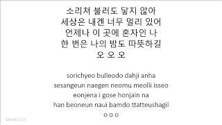 Sondia – Our Souls at Night (우리의 밤) (Itaewon Class OST Part 4) [Han|Rom Lyrics]