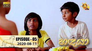 Handaya | Episode 05 | 2020-08-11
