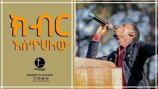 Hawassa TEC Live Worship Kibir Esethalew - AmlekoTube.com