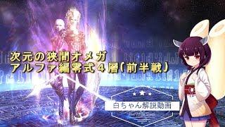 白ちゃん解説動画【アルファ編零式4層前半戦】