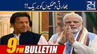 News Bulletin | 9:00pm | 23 Feb 2019 | 24 News HD