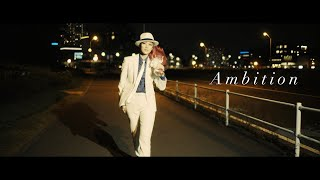 「Ambition」MUSIC VIDEO / 七海ひろき