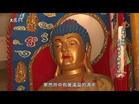 台灣-大陸尋奇-EP 1657-一城風華滿絕藝(六十六)