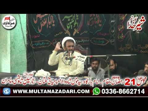 Allama I Majlis 21 Ramzan 2019 I ImamBargah Syed Momin Shah Shia Miani Multan