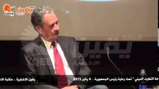 يقين   مؤتمر نحو استراتيجية عربية شاملة لمواجهة التطرف إعادة بناء الفكر الاسلامي المعاصر