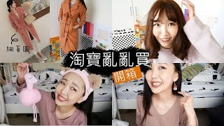 淘寶亂亂買開箱: 色差超大的大衣 / 假髮 / 耳環  TAOBAO HAUL