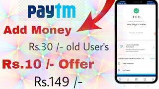 Paytm Add Money Rs.10 /- For all user's