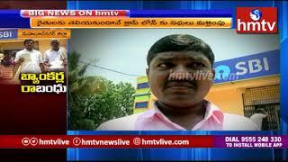 రైతు బంధు పథకానికి బ్యాంక్ అధికారుల తూట్లు | Mahabubnagar District | hmtv