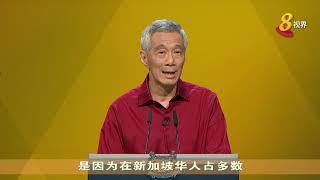 李显龙:中美纠纷使世界各国陷入一个困难处境