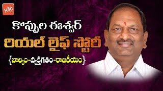 Koppula Eshwar Real Life Story | Telangana Minister | TRS Party | Dharmapuri MLA