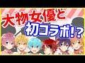 遠井さんがすとぷりメンバーにブチギレ!!?【すとぷり文字起こし】 thumbnail