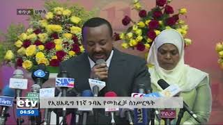 Prime minister Dr. Abyi Ahmed on the EPDF opening congress full speech