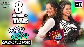 Chaliba Chaliba   Official Full Video Song   Happy Lucky Odia Film   Elina, Sasmita - TCP