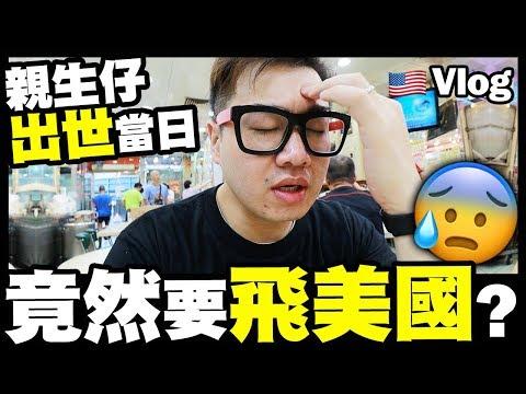 【Vlog】親生仔MV出世當日...我竟然要飛美國