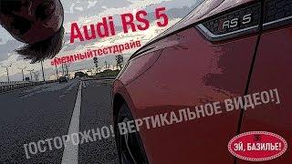 Мемный тест-драйв Audi RS 5 #1 — Вступление [Осторожно! Вертикальное видео!]
