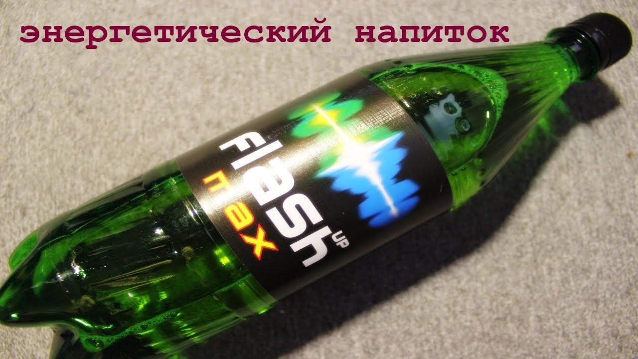 Напиток флэш фото 4