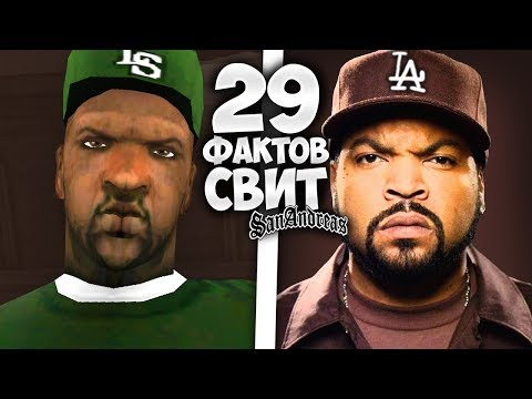 29 ФАКТОВ О СВИТЕ В GTA SAN ANDREAS !!!