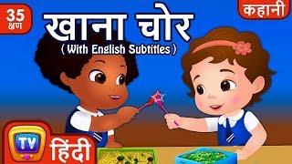 खाना चोर (Lunch Thief) and more Hindi Kahaniya for Kids | Hindi Moral Stories for Kids | ChuChu TV