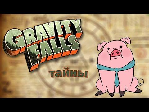 Gravity Falls секреты и пасхалки
