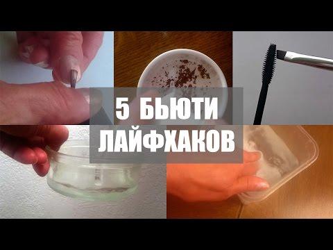 5 Бьюти Лайфхаков для женшин. Полезные советы. Секреты и Трюки. Beauty Life Hack.