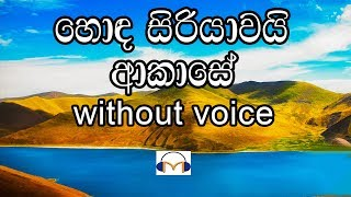 Honda Siriyawai Akase Karaoke (without voice ) හොඳ සිරියාවයි ආකාසේ