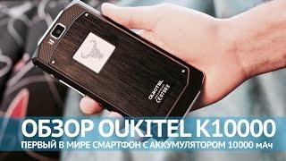 Oukitel K10000 – обзор первого в мире смартфона с аккумулятором 10000 мАч