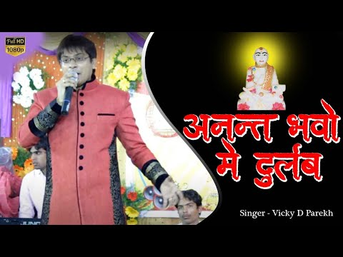 Anant Bavo Mein  Durlab | 2014 Dec Latest Jain Songs | Vicky Parekh video