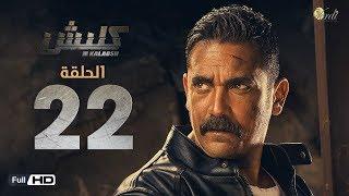مسلسل كلبش - الحلقة 22 الثانية والعشرون