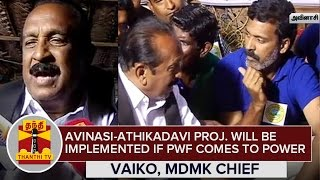 Athikadavu-Avinashi Project will be Implemented if People's Welfare Front Comes to Power : Vaiko