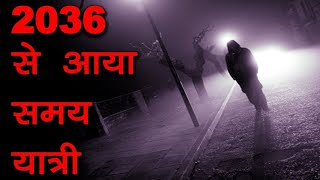 मैं साल '2036' से आया हूँ - जॉन टिटोर   Science and Tales of Time Travel - Is it Really Possible ?