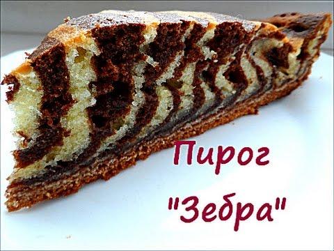 NEW!!!Пирог Зебра