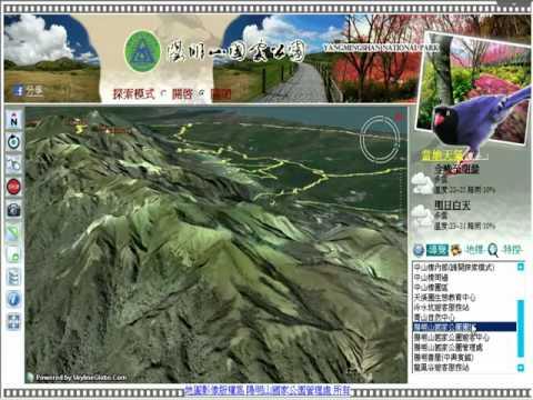 【陽明山国家公園】3Dガイド 1