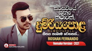 Dumriyapola Remake Version - 2021 | Roshan Fernando | Flashback