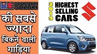 Top-Selling Reports Of Maruti Suzuki Cars In India 2019 (Explain In Hindi)