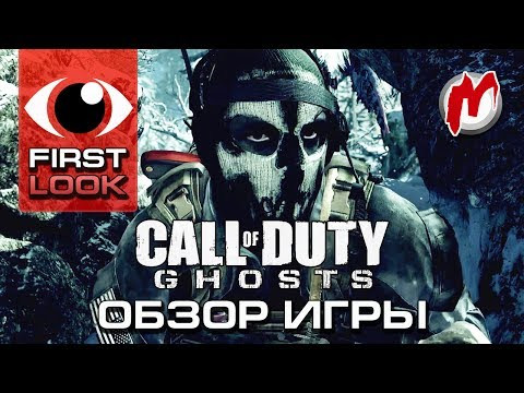 ❶ Call of Duty: Ghosts — Обзор. 1080p