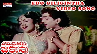 Edo Giligintha Video Song || Amara Silpi Jakkana Movie || ANR, Saroja Devi, Haranath