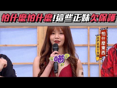 台綜-國光幫幫忙-20190430 怕甚麼怕甚麼!這些正妹就是欠保護!