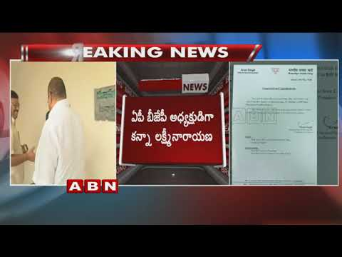 Kanna Lakshminarayana Appointed as AP BJP President