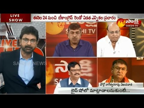 Sakshi Live Show: TRS గెలుపు గ్యారంటీ..? | 5జిల్లాల్లో క్లీన్స్వీప్..! - 22nd October 2018