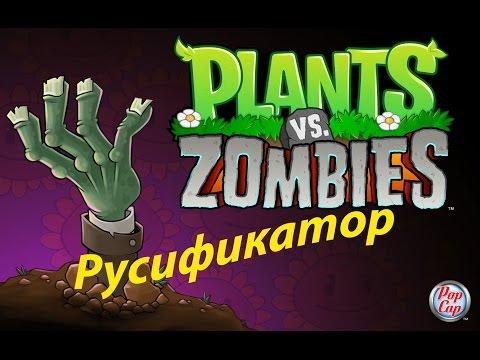 Растения против Зомби 2 на русском языке скачать на Андроид