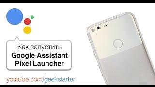 Как работает Google Assistant, Pixel Launcher (Как установить)  от GeekStarter